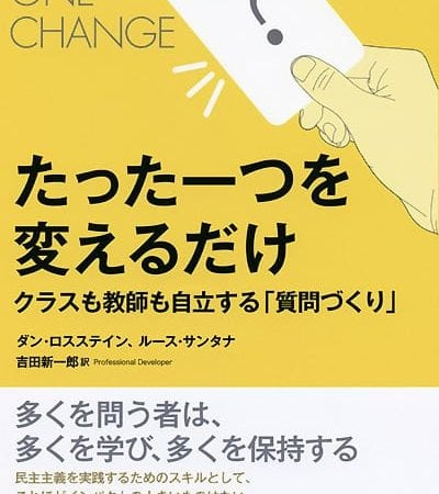 The cover of the book Make Just One Change in Japanese